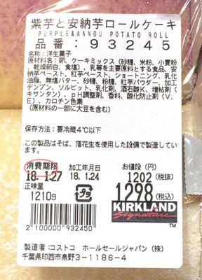 (名無し)さん[3]が投稿したカークランド 紫芋と安納芋ロールケーキの写真
