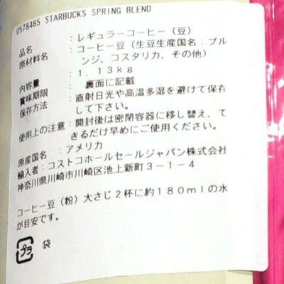(名無し)さん[2]が投稿したスターバックス スプリングブレンド豆の写真