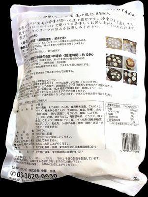 (名無し)さん[3]が投稿した中華・高橋 冷凍生小籠包(国内製造)の写真