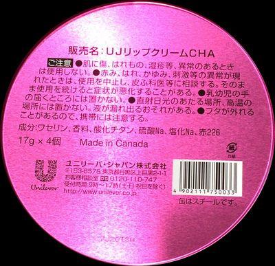 (名無し)さん[3]が投稿したユニリーバ Vaseline ヴァセリン リップセラピー ロージーリップス 缶入りの写真