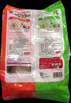 (名無し)さん[2]が投稿したXIN CHAO! ベトナムフォー 鶏だしスープ&牛だしスープの写真