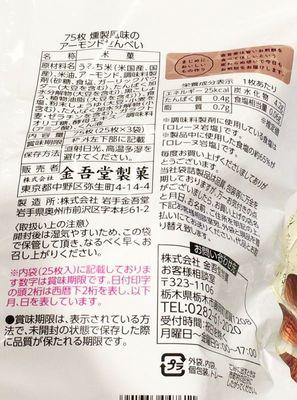 (名無し)さん[3]が投稿した金吾堂製菓 燻製風味のアーモンド煎餅の写真