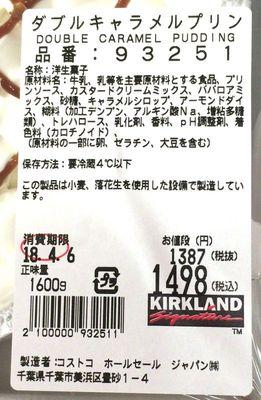 (名無し)さん[4]が投稿したカークランド ダブルキャラメルプリンの写真