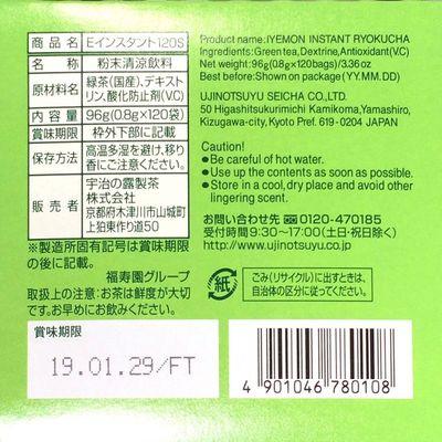 (名無し)さん[4]が投稿した伊右衛門 インスタント緑茶の写真