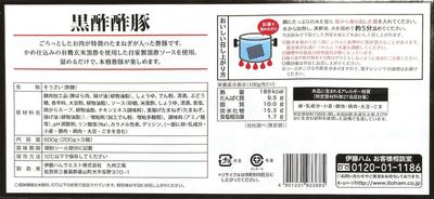 (名無し)さん[1]が投稿した伊藤ハム 黒酢酢豚の写真