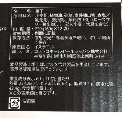 (名無し)さん[3]が投稿したDreamPretzels シン&クリスピー プレッツェル チップ シーソルトの写真
