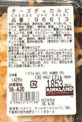 (名無し)さん[3]が投稿したカークランド チーズダッカルビの写真