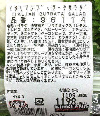 (名無し)さん[3]が投稿したカークランド イタリアンブッラータサラダの写真
