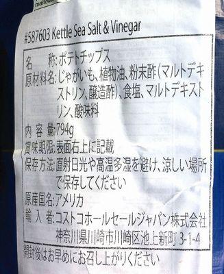 (名無し)さん[3]が投稿したKETTLE ケトル ポテトチップス シーソルト&ビネガーの写真