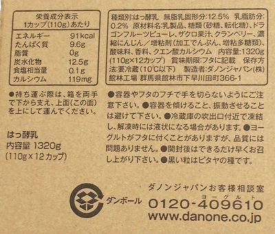 (名無し)さん[3]が投稿したダノン oikos オイコス レッドスーパーフルーツミックスの写真