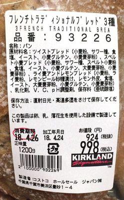 右京さん[3]が投稿したカークランド フレンチ トラディショナル ブレッド 3種の写真