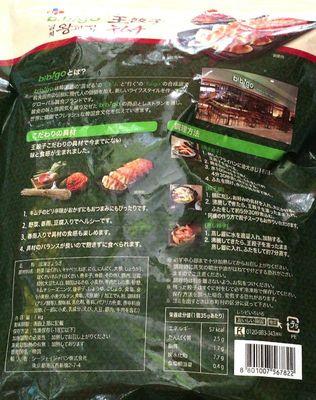 (名無し)さん[3]が投稿したCJ BIBIGO 王餃子 キムチの写真