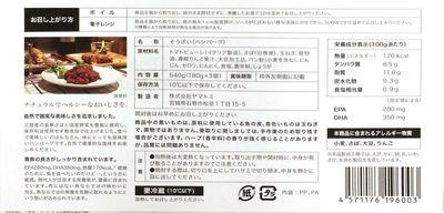 (名無し)さん[3]が投稿したヤマトミ 金華さばのハンバーグの写真