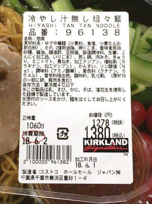 (名無し)さん[3]が投稿したカークランド 冷やし汁無し坦々麺の写真