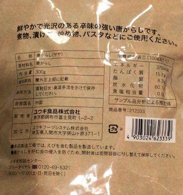 (名無し)さん[3]が投稿したユウキ レッドペッパー(唐辛子)の写真