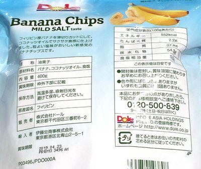 (名無し)さん[3]が投稿したドール バナナチップス マイルドソルト味の写真