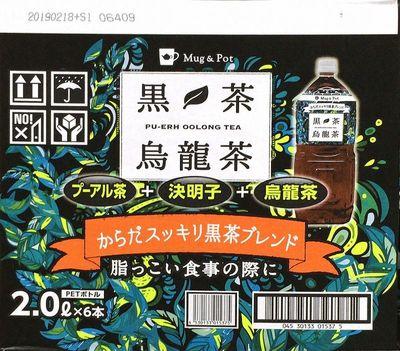 久順銘茶 Mug&Pot 黒茶 烏龍茶 ペットボトル