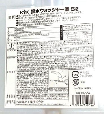 (名無し)さん[5]が投稿したKYK クリアウォッシャー液の写真