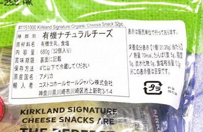 (名無し)さん[3]が投稿したカークランド オーガニックスナックチーズの写真