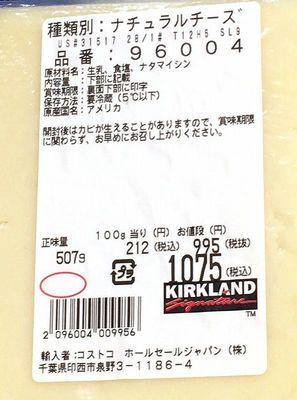 (名無し)さん[3]が投稿したカークランド レイクカントリーチーズの写真