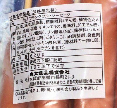 (名無し)さん[3]が投稿した丸大食品 串つきフランクソーセージの写真