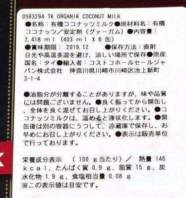 (名無し)さん[3]が投稿したTHAI KITCHEN オーガニックココナッツミルクの写真