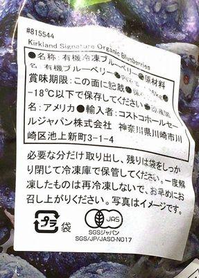 (名無し)さん[3]が投稿したカークランド オーガニック 冷凍ブルーベリーの写真