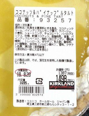 (名無し)さん[3]が投稿したカークランド ココナッツ&パイナップルタルトの写真