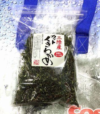 横田屋本店 三陸産カット茎ワカメ
