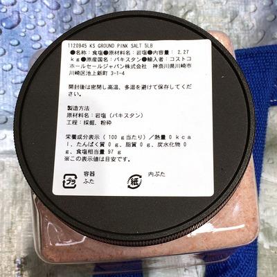 (名無し)さん[3]が投稿したカークランド ヒマラヤ ピンク岩塩(GROUND HIMALAYAN PINK SALT)の写真