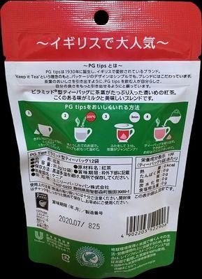 (名無し)さん[3]が投稿したPG TIPS 紅茶バッグの写真