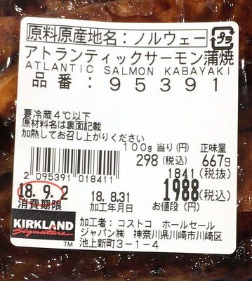 (名無し)さん[3]が投稿したカークランド アトランティックサーモン蒲焼の写真