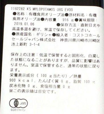 (名無し)さん[3]が投稿したカークランド ミロポタモス オーガニック エクストラバージン オリーブオイルの写真