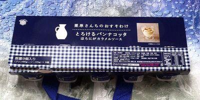 栗原さんちのおすそわけ とろけるパンナコッタ ほろにがカラメルソース