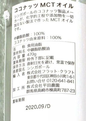(名無し)さん[3]が投稿したフラットクラフト ココナッツ MCT オイル 中鎖脂肪酸100%の写真