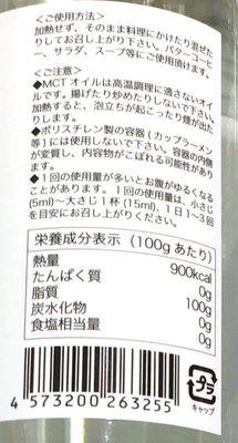 (名無し)さん[4]が投稿したフラットクラフト ココナッツ MCT オイル 中鎖脂肪酸100%の写真
