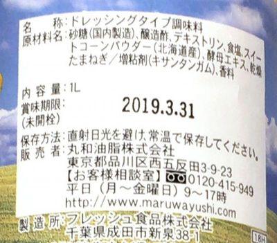 (名無し)さん[3]が投稿した丸和油脂 北海道産コーンドレッシングの写真