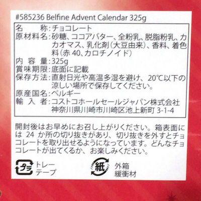 (名無し)さん[3]が投稿したBELFINE アドベントカレンダー チョコレートの写真