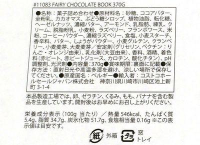 (名無し)さん[3]が投稿したイクス フェアリーチョコレートブックの写真