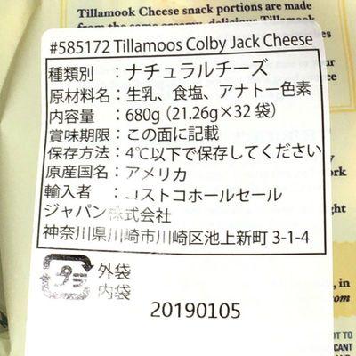 (名無し)さん[4]が投稿したティラムーク ティラムース コルビージャックチーズの写真