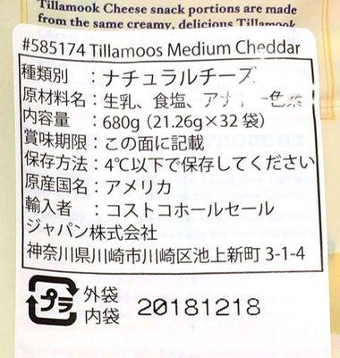 (名無し)さん[3]が投稿したティラムーク ティラムース ミディアムチェダーチーズの写真