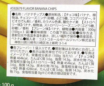 (名無し)さん[2]が投稿したOH! NATURALS フレーバーバナナチップス アソートの写真