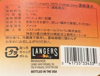 (名無し)さん[3]が投稿したLANGERS ランガーズ オレンジジュースの写真