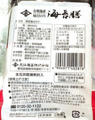 (名無し)さん[3]が投稿した永井海苔 海苔膳20袋の写真