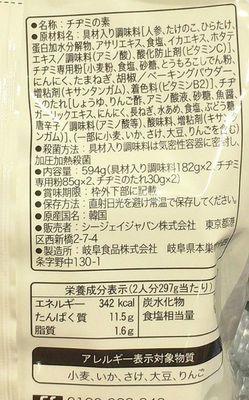 (名無し)さん[3]が投稿したCJ BIBIGO 韓飯 チヂミの素の写真