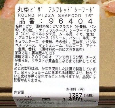(名無し)さん[3]が投稿したカークランド テイクベイク 丸型ピザ アルフレッドシーフードの写真