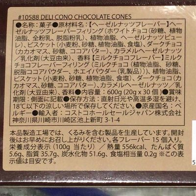 (名無し)さん[3]が投稿したdeli cono デリコノ チョコレートコーンズの写真