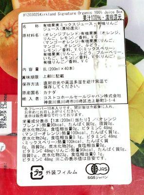 (名無し)さん[3]が投稿したカークランド オーガニック100%ジュースの写真