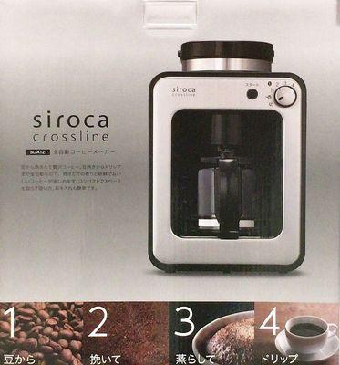 SIROCA CROSSLINE シロカ 全自動コーヒーメーカー SC-A121SS