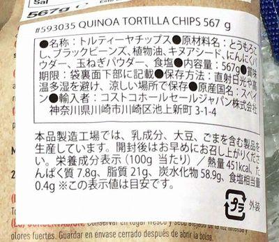 (名無し)さん[3]が投稿したRW GARCIA キヌアトルティーヤチップスの写真